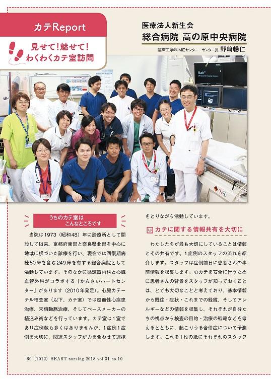 HEART nursing(ハートナーシング)2018年10月号