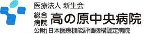 医療法人 新生会 総合病院 高の原中央病院 (財)日本医療機能評価機構認定病院